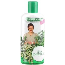 Удобрение минеральное жидкое Цветочное счастье® в бутылках Фикус 250мл.