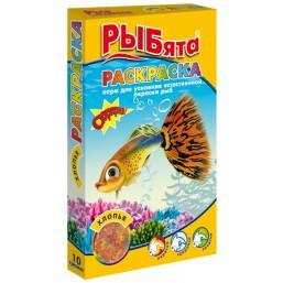 РЫБята РАСКРАСКА  Хлопья корм д/усиления естеств. окраски рыб 10г