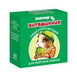 Витаминчик д/морск свинок 50т(60/10шт)