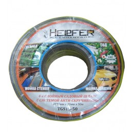 Шланг Helpfer TGS 20мм-50 м