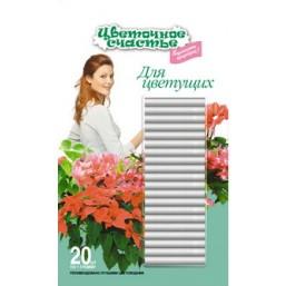 Удобрение Палочки, Цветочное счастье для цветущих, 20шт.