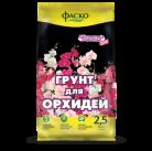 Грунт Цветочное счастье для Орхидей 2,5л. ФАСКО