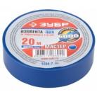 """Изолента ЗУБР """"МАСТЕР"""" синяя, ПВХ, не поддерживающая горение, 6000 В, 19мм х 20м"""