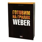 "Книга рецептов ""Готовим на грилях Weber"" 50041"