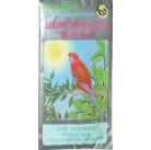 Вака  витамины д/средних попугаев д/пера
