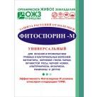 Фитоспорин-М 30 гр