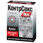 КонтрСекс НЕО (Ж)  капли 2мл  для кошек и сук
