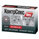 Контрасекс НЕО (Ж) 10 таб. Для кошек и сук