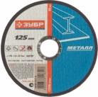 Круг отрезной абразивный ЗУБР по металлу, для УШМ, 125ммх1,0ммх22,2мм