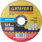 """Круг отрезной абразивный STAYER """"MASTER"""" по металлу, для УШМ, 125х1,2х22,2мм"""