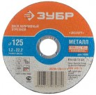 Круг отрезной абразивный ЗУБР по металлу, для УШМ, 125ммх1,6ммх22,2мм