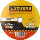 """Круг отрезной абразивный STAYER """"MASTER"""" по нержавеющей стали, для УШМ, 230х2,0х22,2мм"""