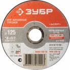 Круг отрезной абразивный ЗУБР по нержавеющей стали, для УШМ, 125х1,6х22,2мм
