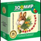 Витаминчик д/ кроликов 50т(10шт/60)