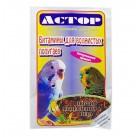 Витамины  Астор д/пера д/птиц  (150шт)