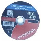 Диск шлифовальный для металла 125*22,2*6 2063912500600 Интерскол