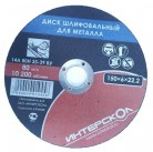 Диск шлифовальный для металла 150*22,2*6 2063915000600 Интерскол