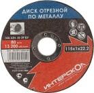 Диск отрезной по металлу 115*22,2*2,5 Интерскол 2060911500250