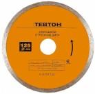 Круг отрезной алмазный ТЕВТОН влажная резка, сплошной для УШМ, 125х5х22,2мм
