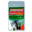 Крючки Колюбакино в пакете XV 12.0-1.2