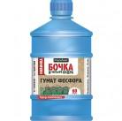 Удобрение Бочка и четыре ведра Гумат Фосфора органическое жидкое 600мл.