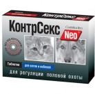 Контрасекс НЕО (М) 10 таб. Для котов и кобелей