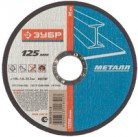 Набор ЗУБР: Круги отрезные по металлу, для УШМ, 125ммх1,0ммх22,2мм, 10шт