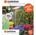 Комплект для микрокапельного полива в теплице Gardena