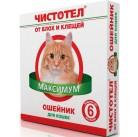 Чистотел МАКСИМУМ Ошейник от блох для кошек
