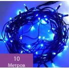 Гирлянда синяя, 10м, LED-PHDL-10M-100PC-6W-FS,  RI GE