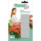 Удобрение-палочки минеральное сухое Цветочное счастье®  Для цветущих (20шт.)