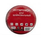 Круг шлифовальный D-150 мм, зернистость-100 для ЭШМ-150/600Э (10 шт) Интерскол 2083715010000