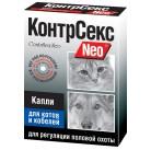 КонтрСекс НЕО (Ж)  капли 2мл  для котов и кобелей