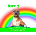 ВИТ 7 для собак протеин