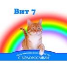 ВИТ 7 для кошек морские водоросли