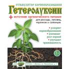 Стимулятор корнеобразования Гетероауксин 2 гр