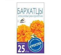 Бархатцы Апельсиновый джем низкоросл. 0,3гр. Агроуспех®