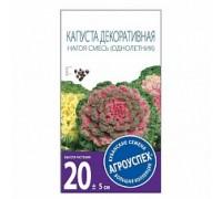 Капуста декоративная Нагоя 10 шт Агроуспех®