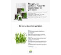Пуршат-М водорастворимое для газона 5 кг