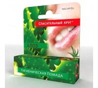 Гигиеническая губная помада Алое стик 4,6мл