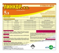 Системный гербицид Линкор 600, К.С (Цена за 1 л.)