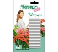 Удобрение-палочки минеральное сухое Цветочное счастье®  Для цветущих (20гр.)