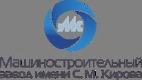 Машиностроительный завод имени С.М.Кирова